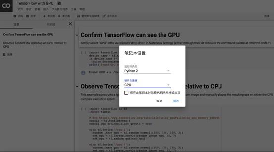 資訊新知-Google提供免費Tesla K80 GPU顯示卡加速研究